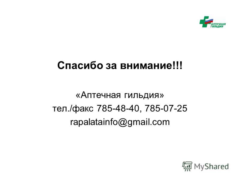 Спасибо за внимание!!! «Аптечная гильдия» тел./факс 785-48-40, 785-07-25 rapalatainfo@gmail.com