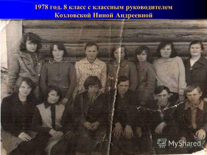 4 сентября 1974 года. 7 класс и учителя Поташова А.А.,Валеева А.А. и Ильина З.В.