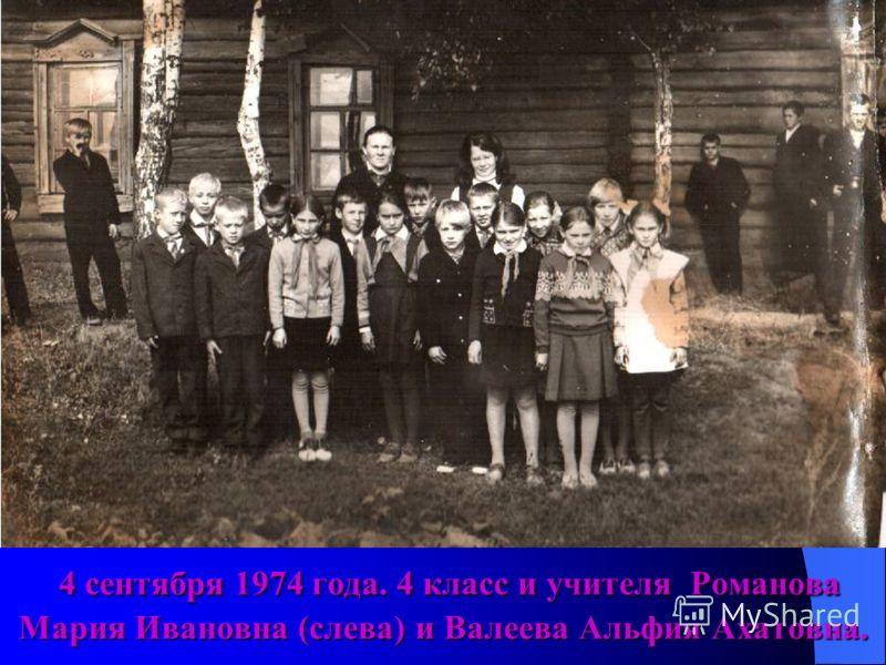 4 сентября 1974 года. 3 класс и учителя Валеева Альфия Ахатовна (слева) и Козловская Нина Андреевна