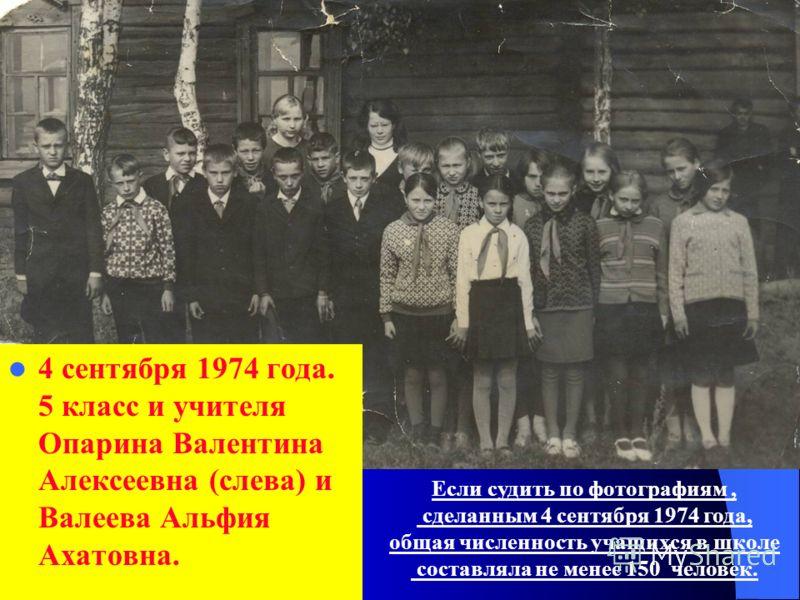 4 сентября 1974 года. 4 класс и учителя Романова Мария Ивановна (слева) и Валеева Альфия Ахатовна. 4 сентября 1974 года. 4 класс и учителя Романова Мария Ивановна (слева) и Валеева Альфия Ахатовна.