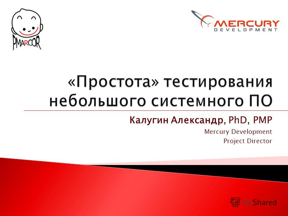 Калугин Александр, PhD, PMP Mercury Development Project Director