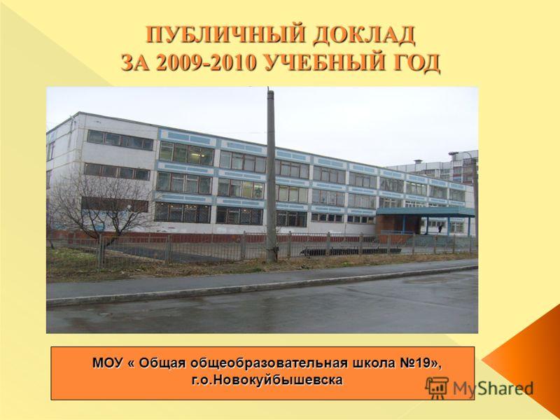 МОУ « Общая общеобразовательная школа 19», г.о.Новокуйбышевска