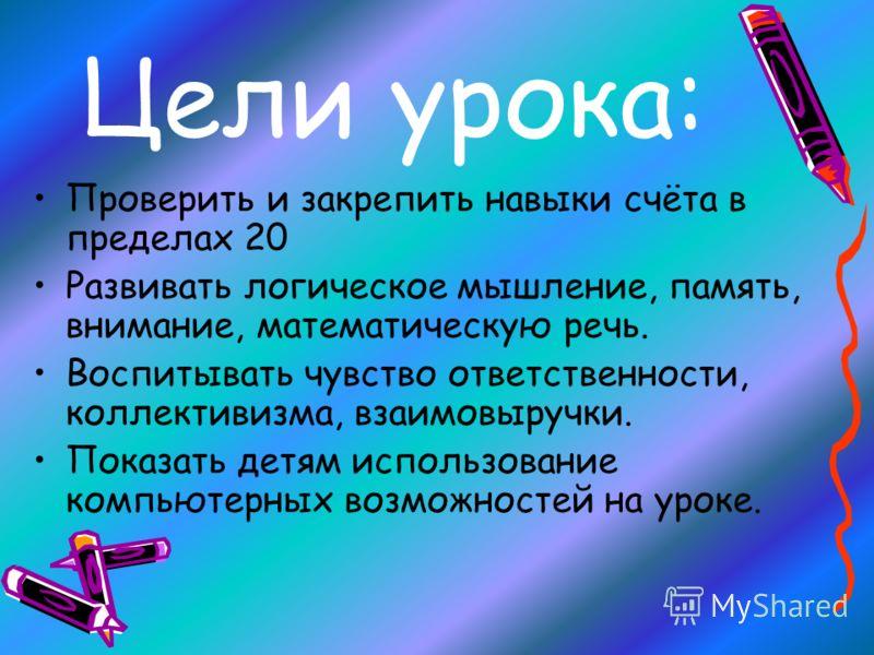 Сложение и вычитание в пределах 20 Математика 2 класс I ступень Руководитель Игорь Яллай Валгаская школа-интернат