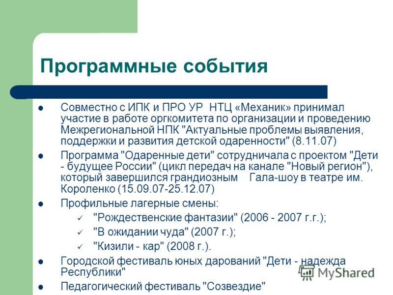 Программные события Совместно с ИПК и ПРО УР НТЦ «Механик» принимал участие в работе оргкомитета по организации и проведению Межрегиональной НПК