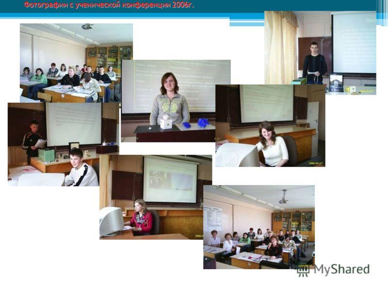 Фотографии с ученической конференции 2006г.