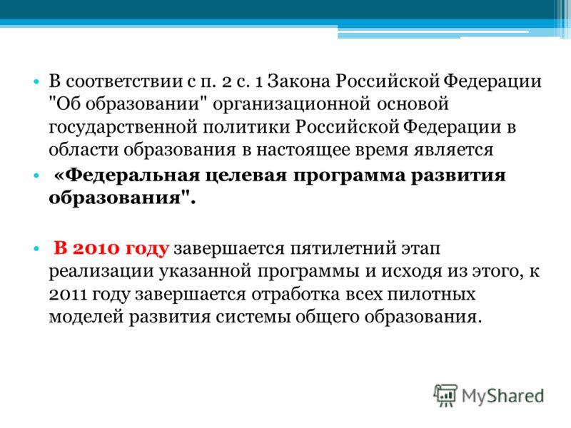 В соответствии с п. 2 с. 1 Закона Российской Федерации