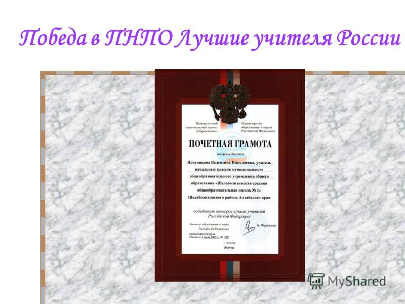Победа в ПНПО Лучшие учителя России