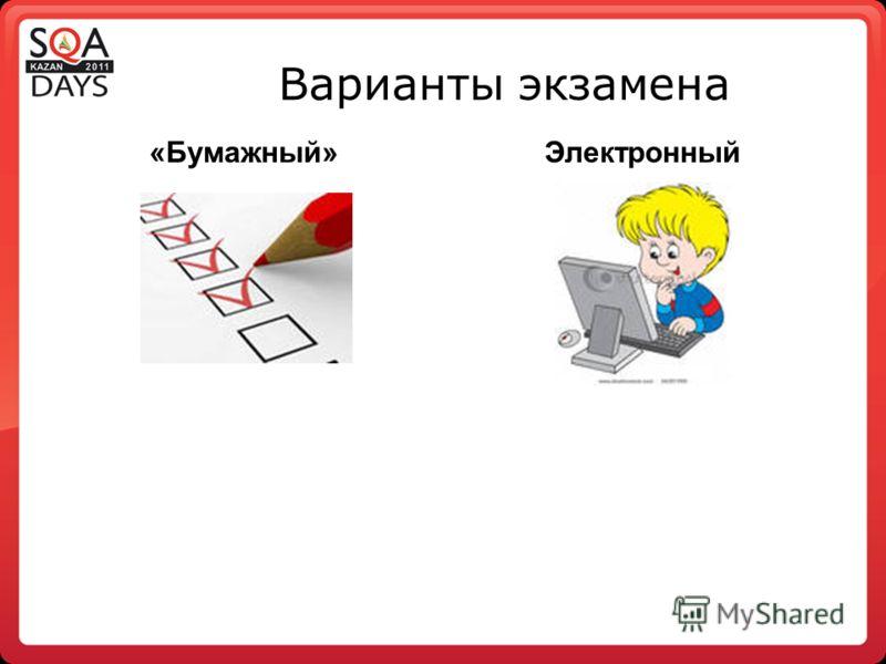 Варианты экзамена «Бумажный»Электронный