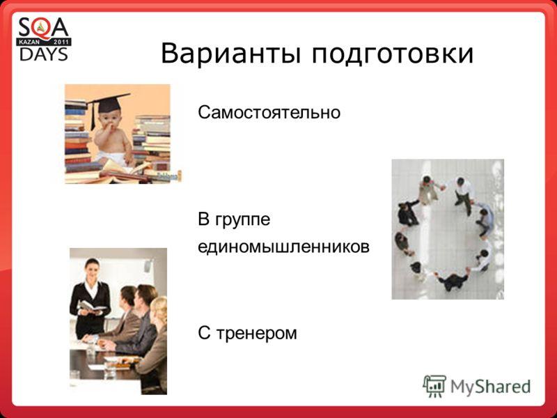 Варианты подготовки Самостоятельно В группе единомышленников С тренером