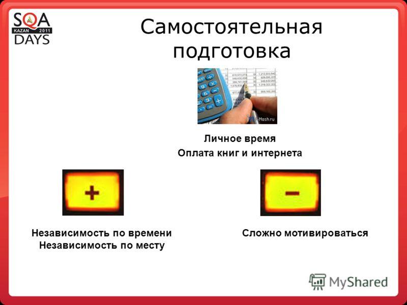 Самостоятельная подготовка Личное время Оплата книг и интернета Независимость по времени Независимость по месту Сложно мотивироваться