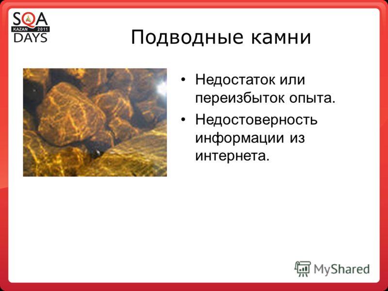 Подводные камни Недостаток или переизбыток опыта. Недостоверность информации из интернета.
