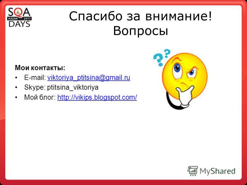 Спасибо за внимание! Вопросы Мои контакты: E-mail: viktoriya_ptitsina@gmail.ruviktoriya_ptitsina@gmail.ru Skype: ptitsina_viktoriya Мой блог: http://vikips.blogspot.com/http://vikips.blogspot.com/