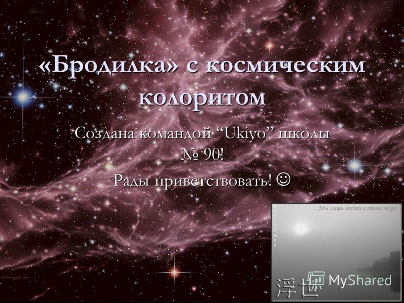 «Бродилка» с космическим колоритом Создана командой Ukiyo школы 90! Рады приветствовать! Рады приветствовать!