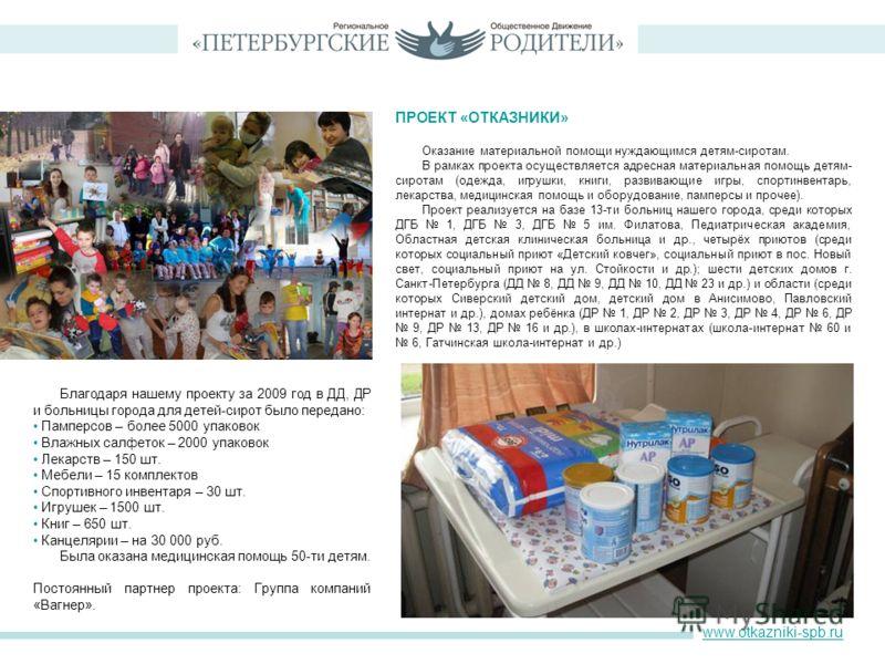 ПРОЕКТ «ОТКАЗНИКИ» Оказание материальной помощи нуждающимся детям-сиротам. В рамках проекта осуществляется адресная материальная помощь детям- сиротам (одежда, игрушки, книги, развивающие игры, спортинвентарь, лекарства, медицинская помощь и оборудов