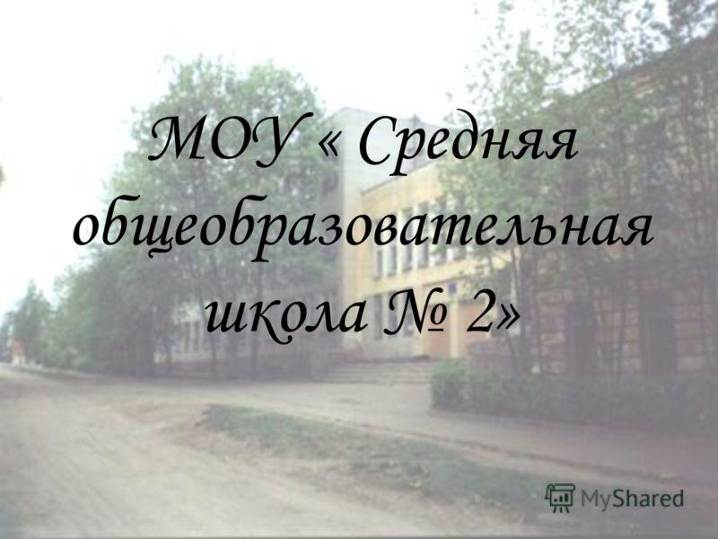 МОУ « Средняя общеобразовательная школа 2»