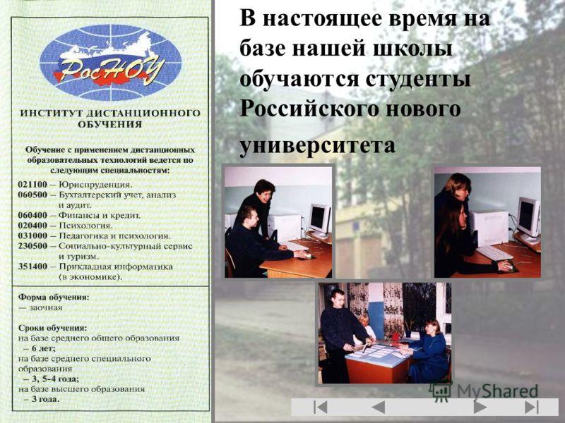 В настоящее время на базе нашей школы обучаются студенты Российского нового университета