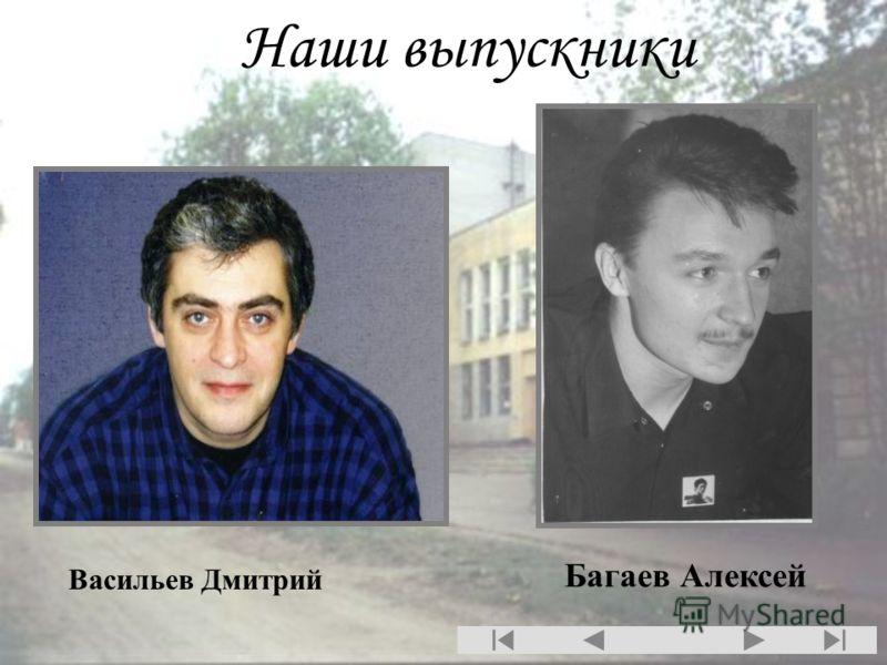 Наши выпускники Васильев Дмитрий Багаев Алексей
