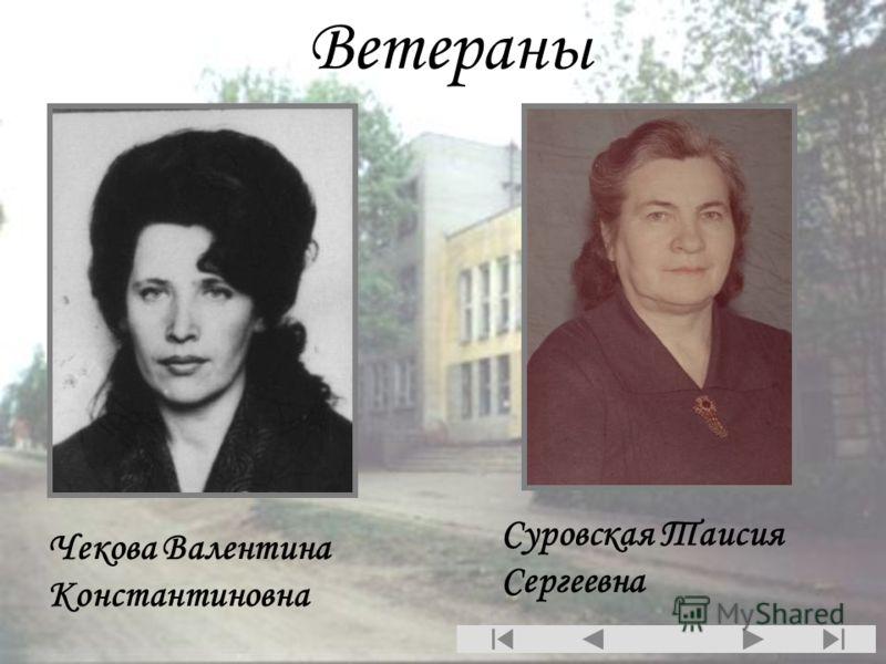 Ветераны Чекова Валентина Константиновна Суровская Таисия Сергеевна