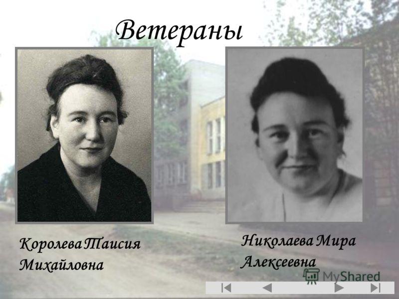 Ветераны Королева Таисия Михайловна Николаева Мира Алексеевна