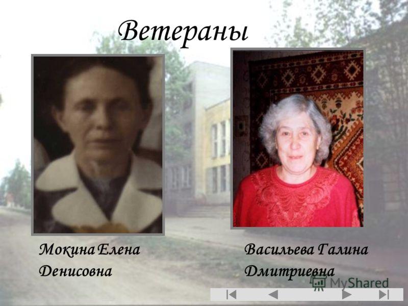 Ветераны Мокина Елена Денисовна Васильева Галина Дмитриевна