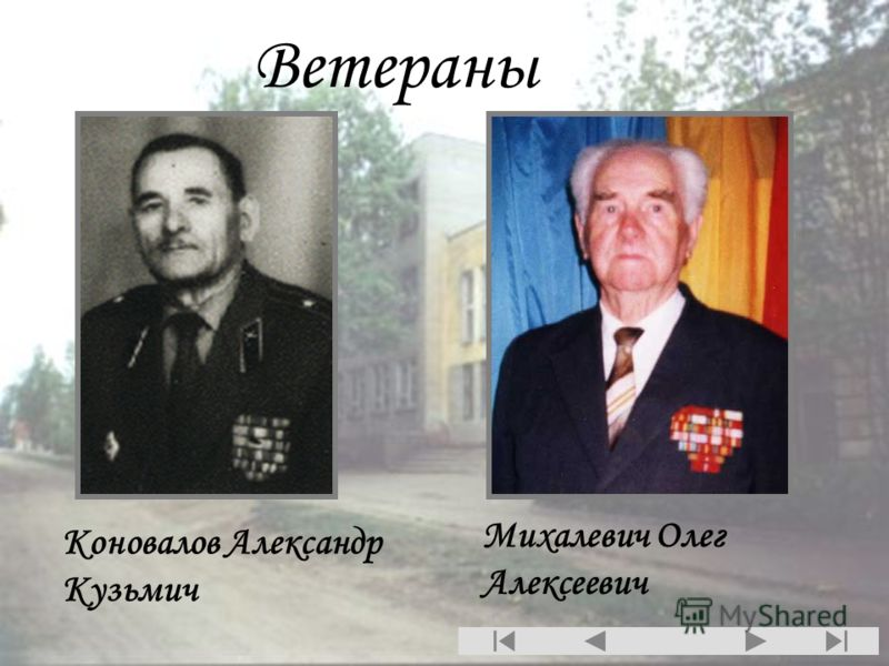 Ветераны Коновалов Александр Кузьмич Михалевич Олег Алексеевич