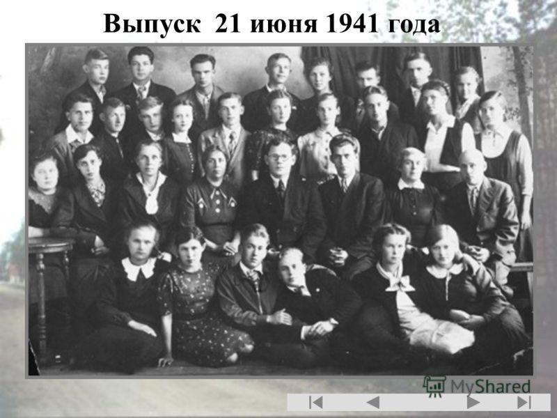 Выпуск 21 июня 1941 года