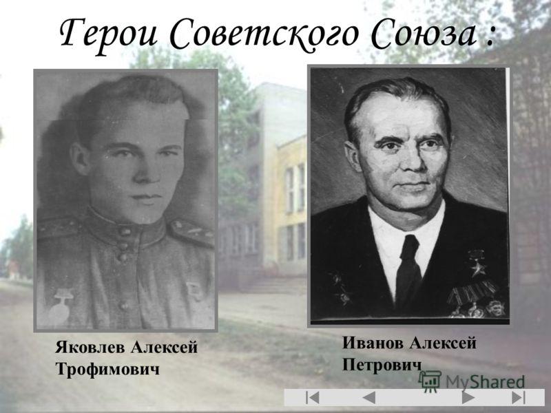 Герои Советского Союза : Яковлев Алексей Трофимович Иванов Алексей Петрович