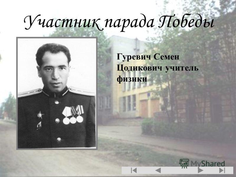 Участник парада Победы Гуревич Семен Цодикович учитель физики