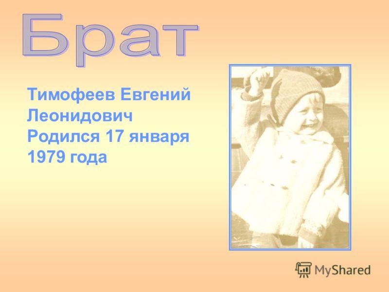 Тимофеев Евгений Леонидович Родился 17 января 1979 года