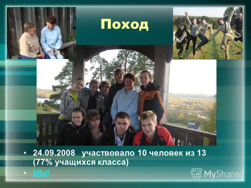 Поход 24.09.2008 участвовало 10 человек из 13 (77% учащихся класса) МЫ!