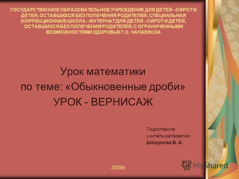 ГОСУДАРСТВЕННОЕ ОБРАЗОВАТЕЛЬНОЕ УЧРЕЖДЕНИЕ ДЛЯ ДЕТЕЙ –СИРОТ И ДЕТЕЙ, ОСТАВШИХСЯ БЕЗ ПОПЕЧЕНИЯ РОДИТЕЛЕЙ, СПЕЦИАЛЬНАЯ (КОРРЕКЦИОННАЯ) ШКОЛА –ИНТЕРНАТ ДЛЯ ДЕТЕЙ –СИРОТ И ДЕТЕЙ, ОСТАВШИХСЯ БЕЗ ПОПЕЧЕНИЯ РОДИТЕЛЕЙ, С ОГРАНИЧЕННЫМИ ВОЗМОЖНОСТЯМИ ЗДОРОВЬЯ