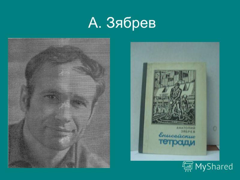 А. Зябрев