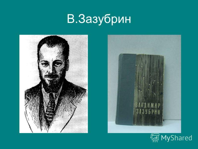 В.Зазубрин