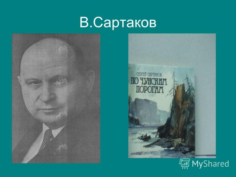 В.Сартаков
