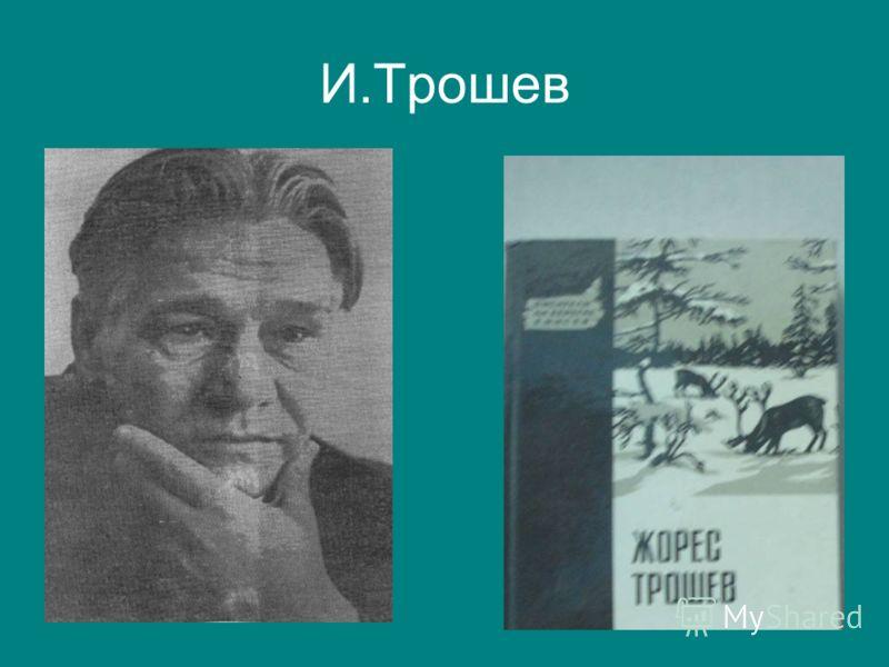 И.Трошев