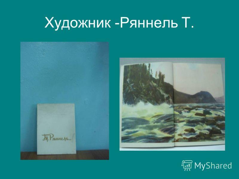 Художник -Ряннель Т.