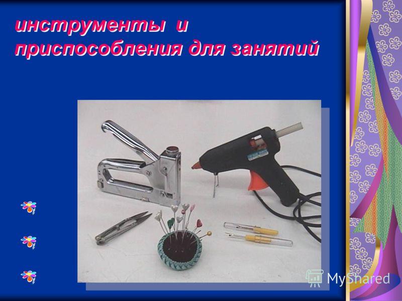 инструменты и приспособления для занятий