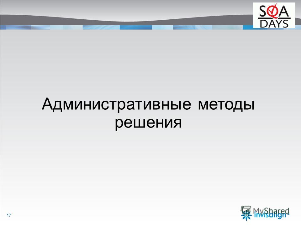 Административные методы решения 17