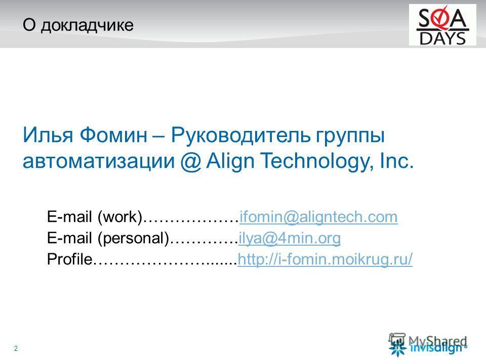 О докладчике Илья Фомин – Руководитель группы автоматизации @ Align Technology, Inc. E-mail (work)………………ifomin@aligntech.comifomin@aligntech.com E-mail (personal)………….ilya@4min.orgilya@4min.org Profile………………….......http://i-fomin.moikrug.ru/http://i-