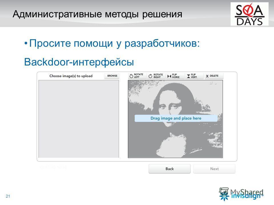 Административные методы решения Просите помощи у разработчиков: Backdoor-интерфейсы 21