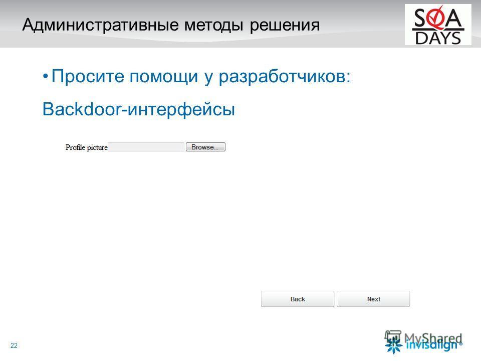 Административные методы решения Просите помощи у разработчиков: Backdoor-интерфейсы 22