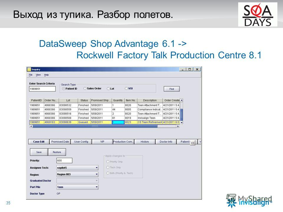 Выход из тупика. Разбор полетов. DataSweep Shop Advantage 6.1 -> Rockwell Factory Talk Production Centre 8.1 35