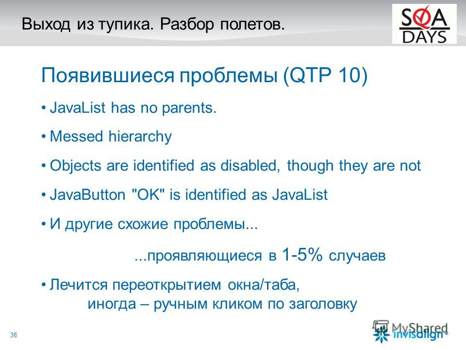 Выход из тупика. Разбор полетов. Появившиеся проблемы (QTP 10) JavaList has no parents. Messed hierarchy Objects are identified as disabled, though they are not JavaButton