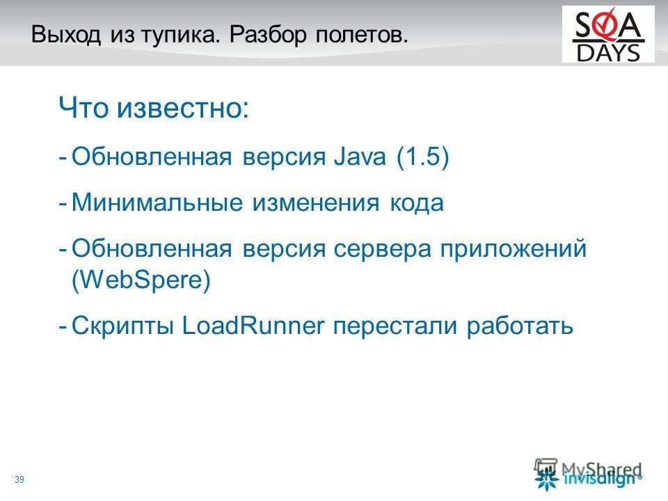Выход из тупика. Разбор полетов. Что известно: -Обновленная версия Java (1.5) -Минимальные изменения кода -Обновленная версия сервера приложений (WebSpere) -Скрипты LoadRunner перестали работать 39