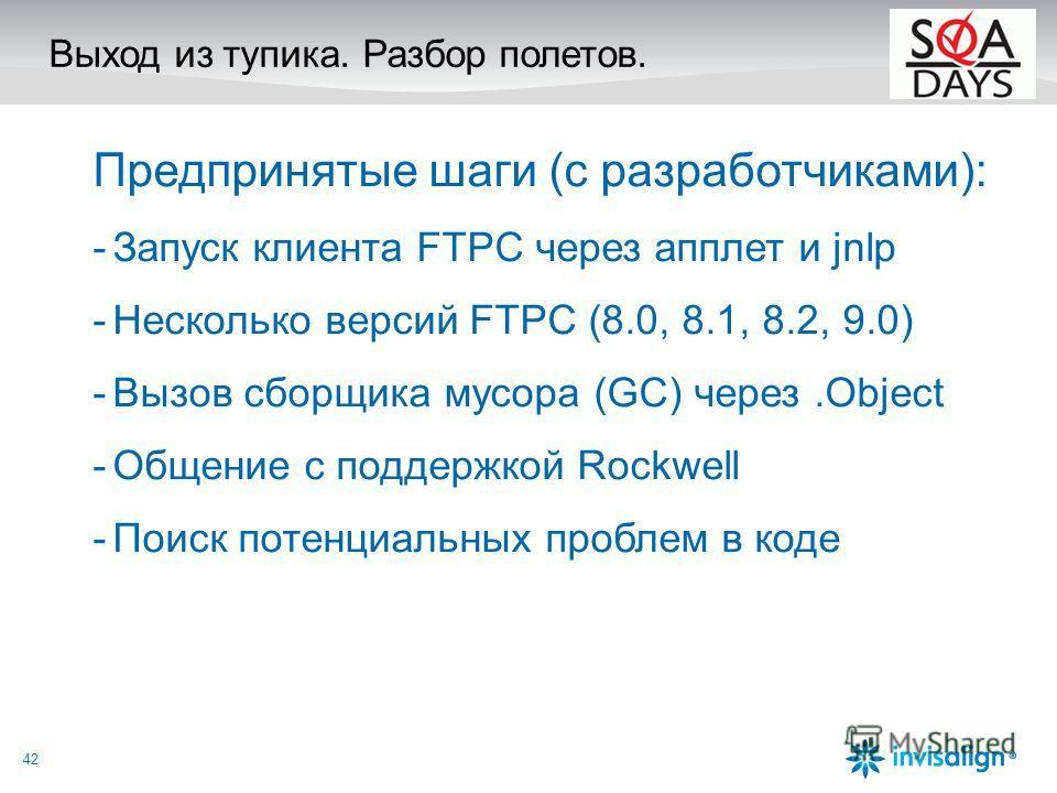 Выход из тупика. Разбор полетов. Предпринятые шаги (с разработчиками): -Запуск клиента FTPC через апплет и jnlp -Несколько версий FTPC (8.0, 8.1, 8.2, 9.0) -Вызов сборщика мусора (GC) через.Object -Общение с поддержкой Rockwell -Поиск потенциальных п