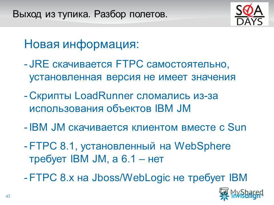 Выход из тупика. Разбор полетов. Новая информация: -JRE скачивается FTPC самостоятельно, установленная версия не имеет значения -Скрипты LoadRunner сломались из-за использования объектов IBM JM -IBM JM скачивается клиентом вместе с Sun -FTPC 8.1, уст