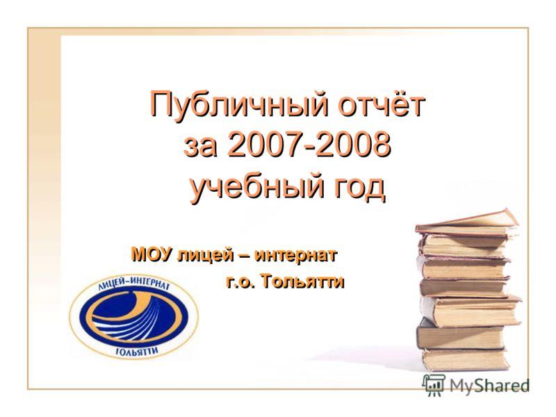 Публичный отчёт за 2007-2008 учебный год МОУ лицей – интернат г.о. Тольятти МОУ лицей – интернат г.о. Тольятти