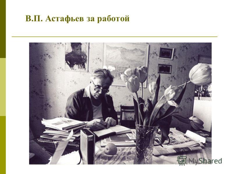 В.П. Астафьев за работой
