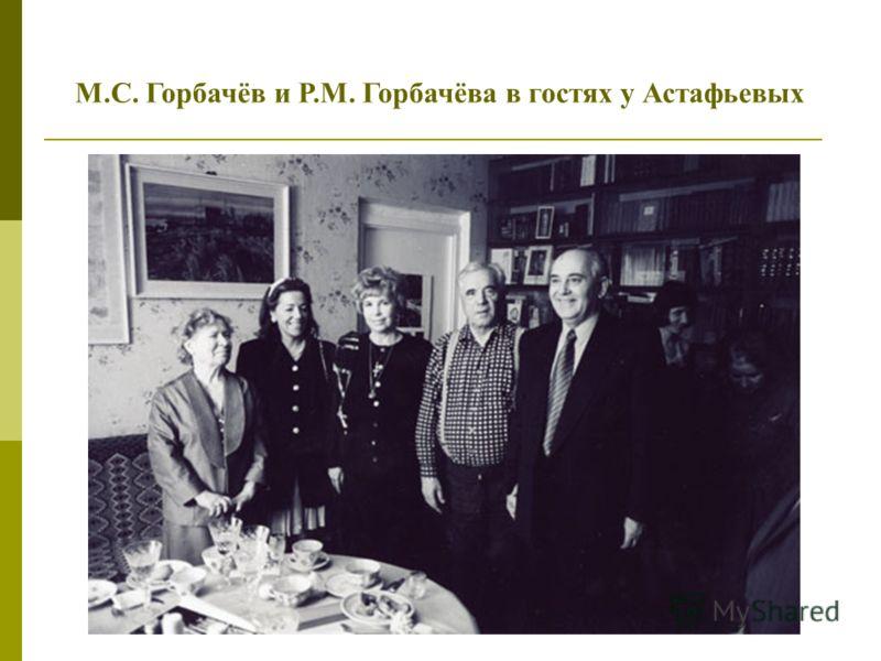 М.С. Горбачёв и Р.М. Горбачёва в гостях у Астафьевых