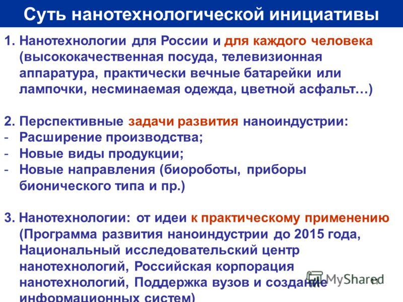 11 Суть нанотехнологической инициативы 1.Нанотехнологии для России и для каждого человека (высококачественная посуда, телевизионная аппаратура, практически вечные батарейки или лампочки, несминаемая одежда, цветной асфальт…) 2.Перспективные задачи ра